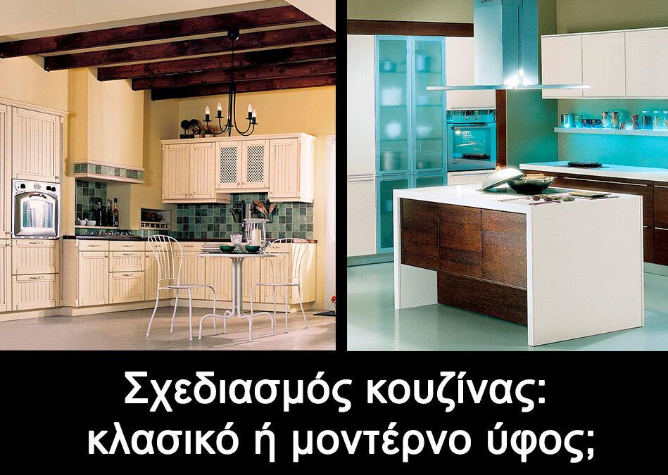 Σχεδιασμός κουζίνας: κλασικό ή μοντέρνο ύφος; Ποιο είναι το κατάλληλο για εσάς;